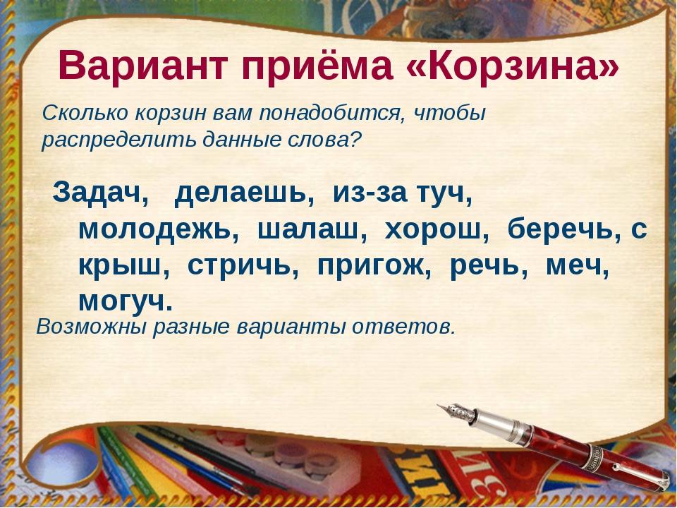 Вариант приёма «Корзина» Задач, делаешь, из-за туч, молодежь, шалаш, хорош, б...