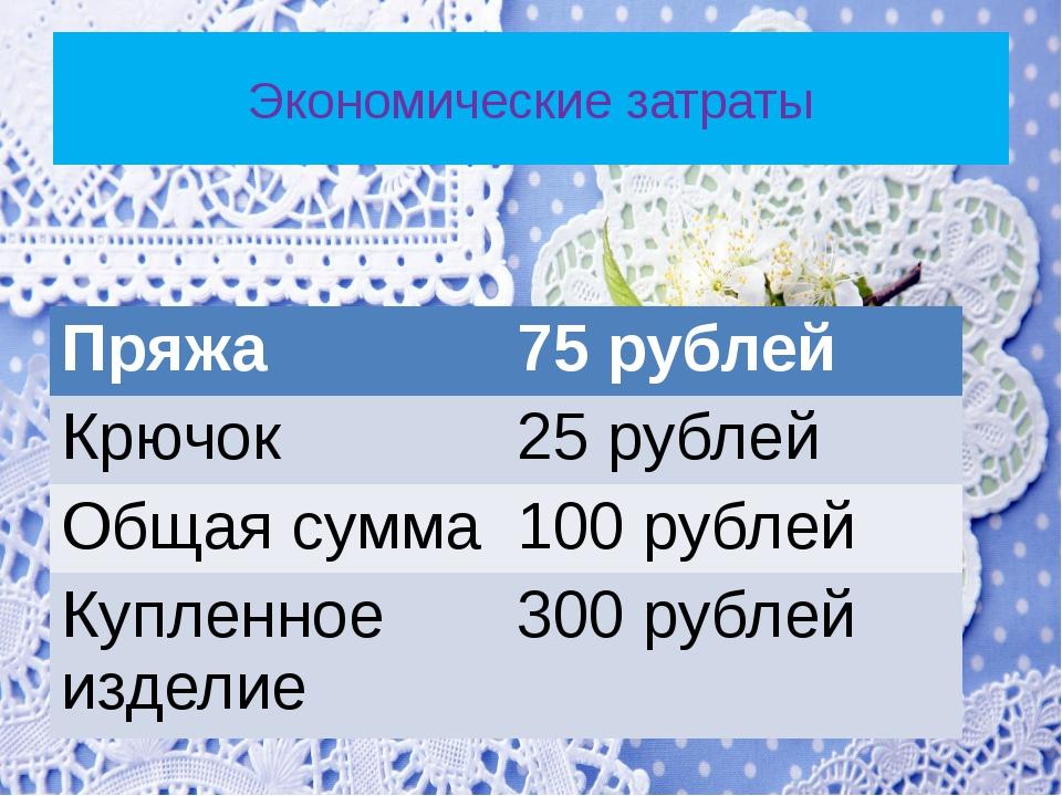 Экономические затраты Пряжа 75рублей Крючок 25рублей Общая сумма 100 рублей К...