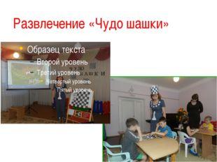 Развлечение «Чудо шашки»