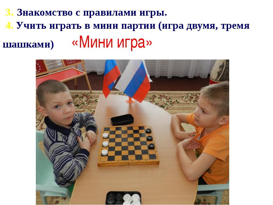 3. Знакомство с правилами игры.  4. Учить играть в мини партии (игра двумя, т...
