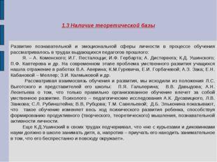 1.3 Наличие теоретической базы Развитие познавательной и эмоциональной сферы