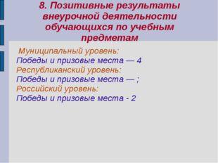 8. Позитивные результаты внеурочной деятельности обучающихся по учебным предм