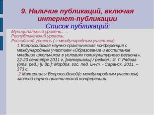 9. Наличие публикаций, включая интернет-публикации Список публикаций: Муницип