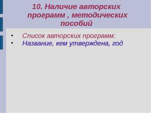 10. Наличие авторских программ , методических пособий Список авторских програ
