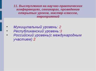 11. Выступления на научно-практических конференциях, семинарах, проведение от