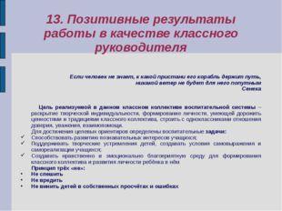 13. Позитивные результаты работы в качестве классного руководителя Если челов