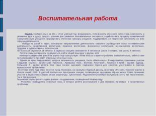 Воспитательная работа Задачи, поставленные на 2011 -2012 учебный год: формиро