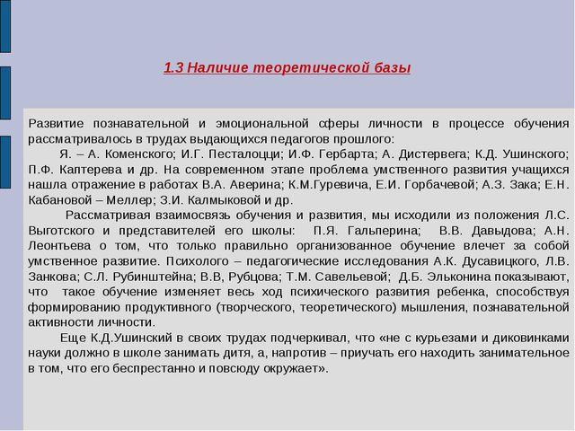1.3 Наличие теоретической базы Развитие познавательной и эмоциональной сферы...