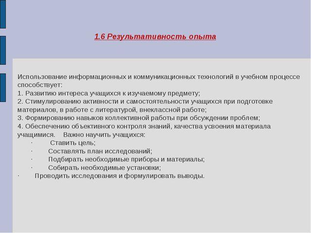 1.6 Результативность опыта Использование информационных и коммуникационных те...