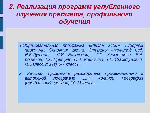 2. Реализация программ углубленного изучения предмета, профильного обучения 1...