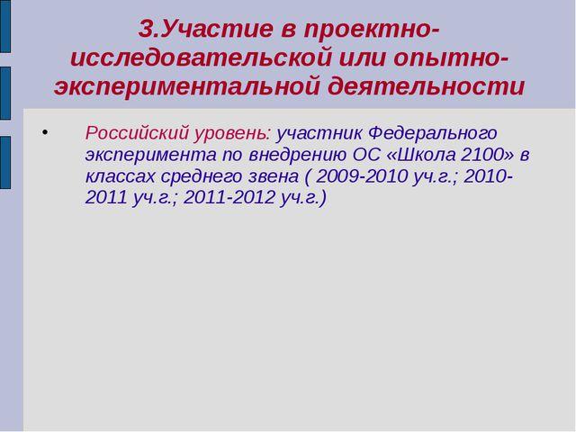 3.Участие в проектно-исследовательской или опытно-экспериментальной деятельно...