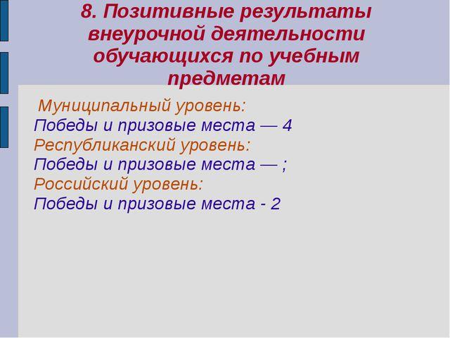 8. Позитивные результаты внеурочной деятельности обучающихся по учебным предм...