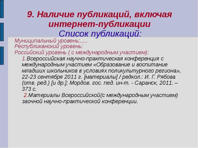 9. Наличие публикаций, включая интернет-публикации Список публикаций: Муницип...