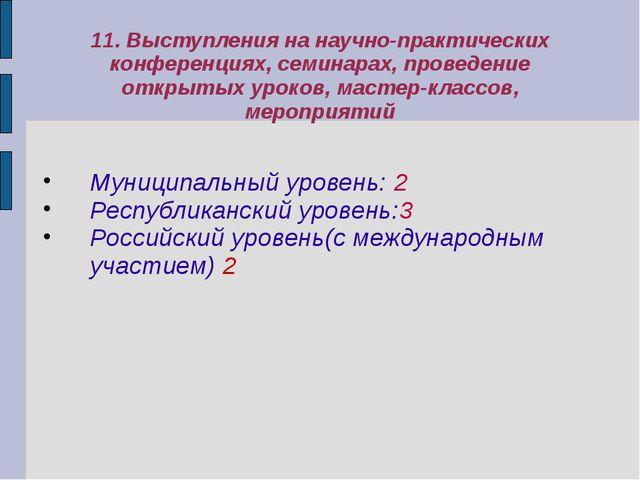 11. Выступления на научно-практических конференциях, семинарах, проведение от...