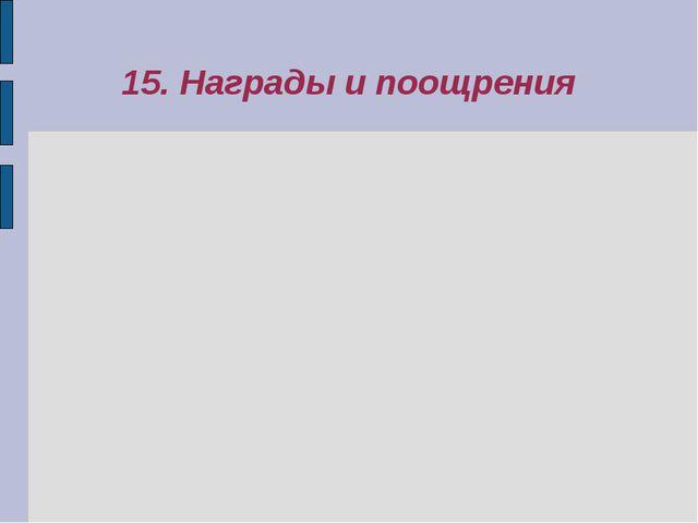 15. Награды и поощрения
