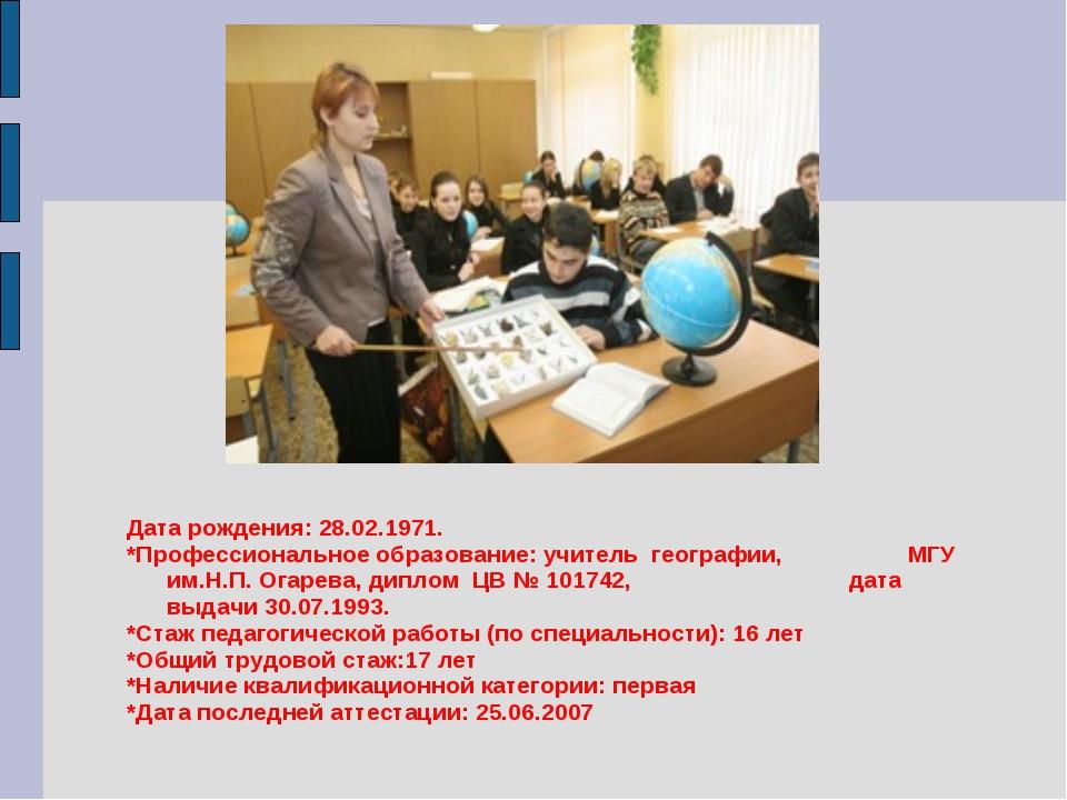 Дата рождения: 28.02.1971. *Профессиональное образование: учитель географии,...