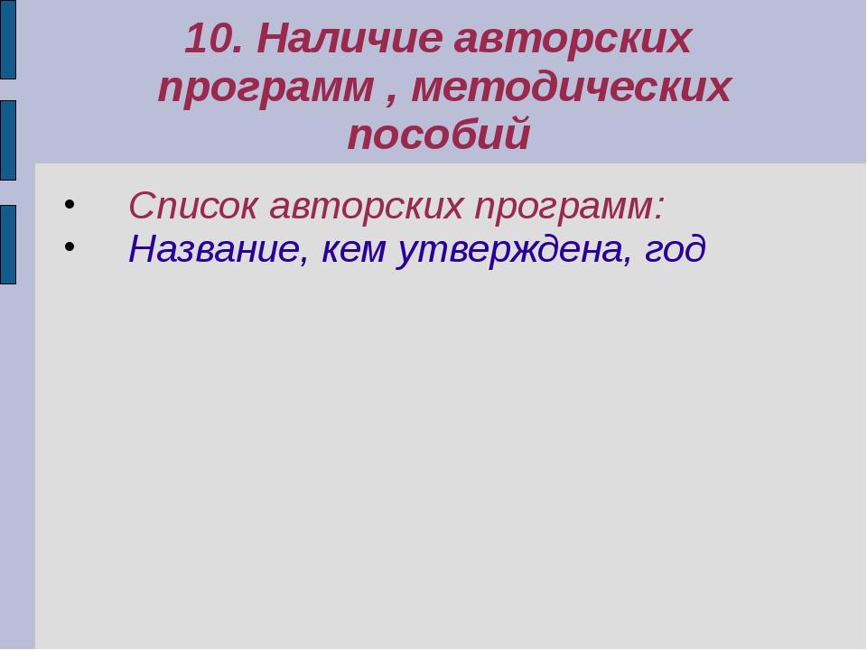 10. Наличие авторских программ , методических пособий Список авторских програ...