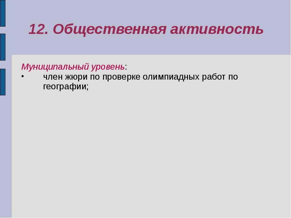 12. Общественная активность Муниципальный уровень: член жюри по проверке олим...