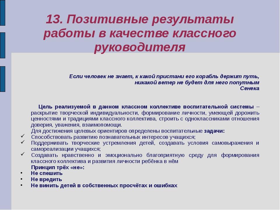 13. Позитивные результаты работы в качестве классного руководителя Если челов...