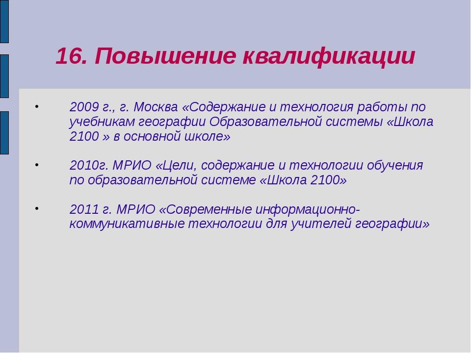 16. Повышение квалификации 2009 г., г. Москва «Содержание и технология работы...