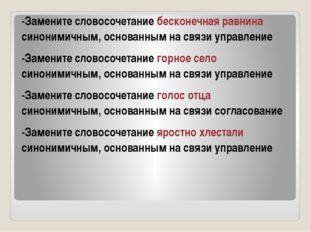 -Замените словосочетание бесконечная равнина синонимичным, основанным на свя