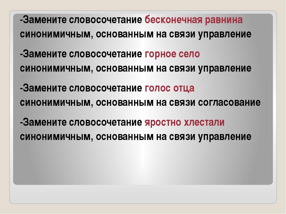 -Замените словосочетание бесконечная равнина синонимичным, основанным на свя...