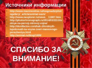 Источники информации http://www.maximonline.ru/longreads/photogallery/_artic