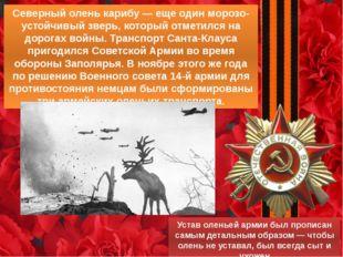 Устав оленьей армии был прописан самым детальным образом — чтобы олень не ус