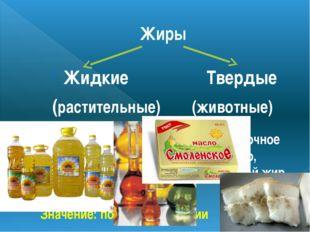 Жиры Жидкие Твердые (растительные) (животные) Подсолнечное масло, оливковое,