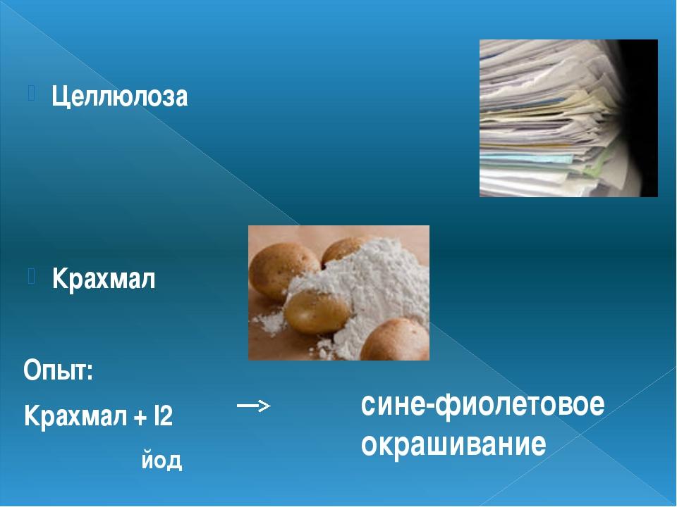 Целлюлоза Крахмал Опыт: Крахмал + I2 йод сине-фиолетовое окрашивание