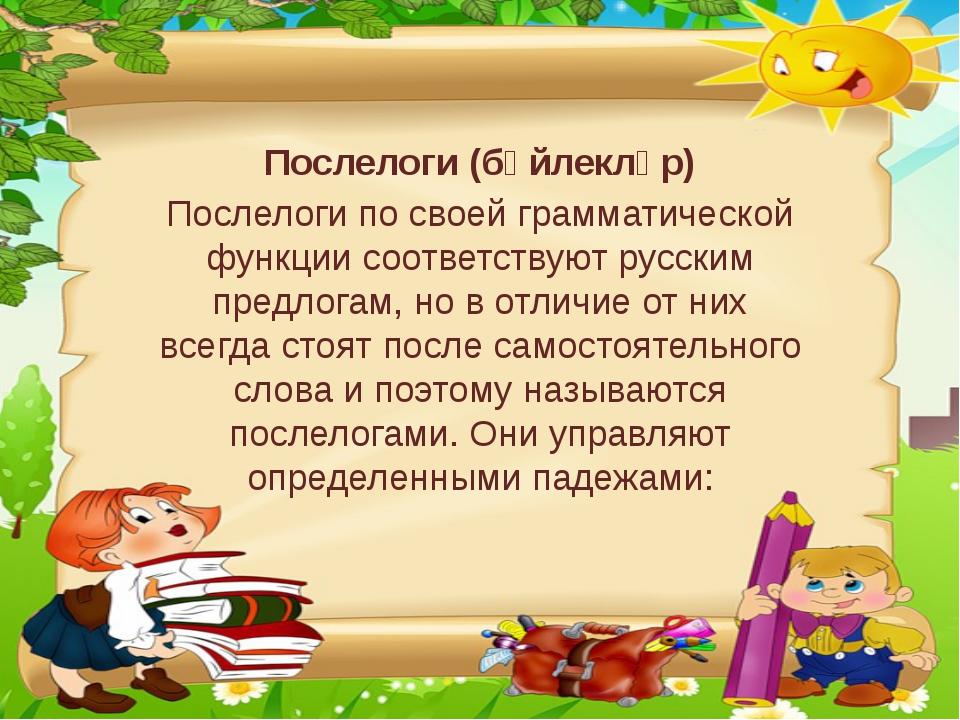 Послелоги (бәйлекләр) Послелоги по своей грамматической функции соответствуют...