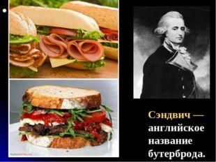 Сэндвич — английское название бутерброда. Сэндвич — назван по имени Джона Мон