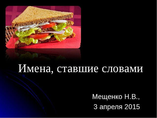 Имена, ставшие словами Мещенко Н.В., 3 апреля 2015