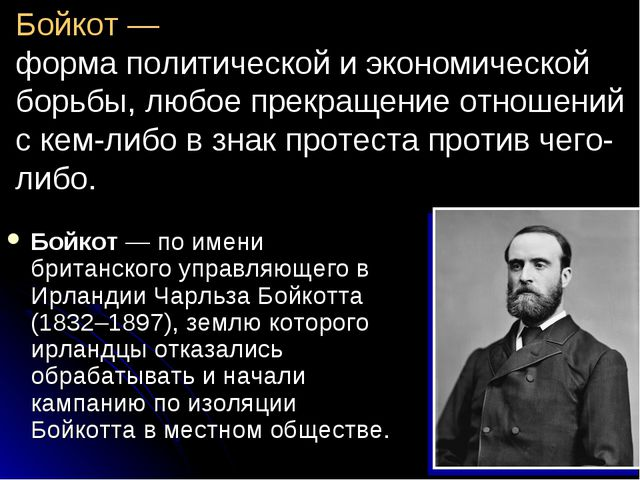 Бойкот — форма политической и экономической борьбы, любое прекращение отношен...