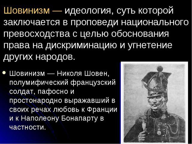 Шовинизм — идеология, суть которой заключается в проповеди национального прев...