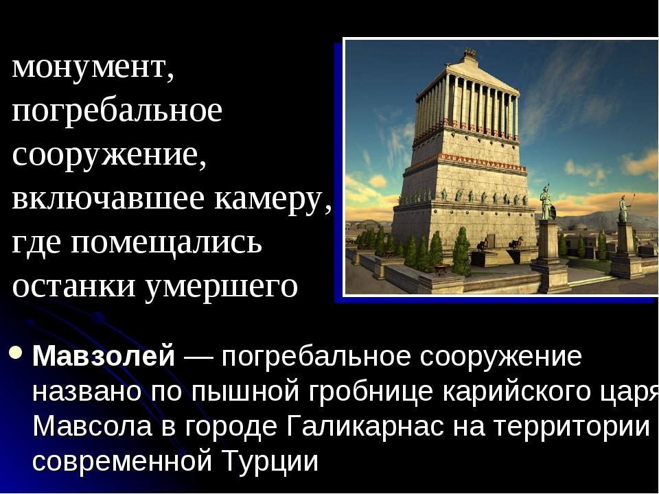 Мавзоле́й — монумент, погребальное сооружение, включавшее камеру, где помещал...