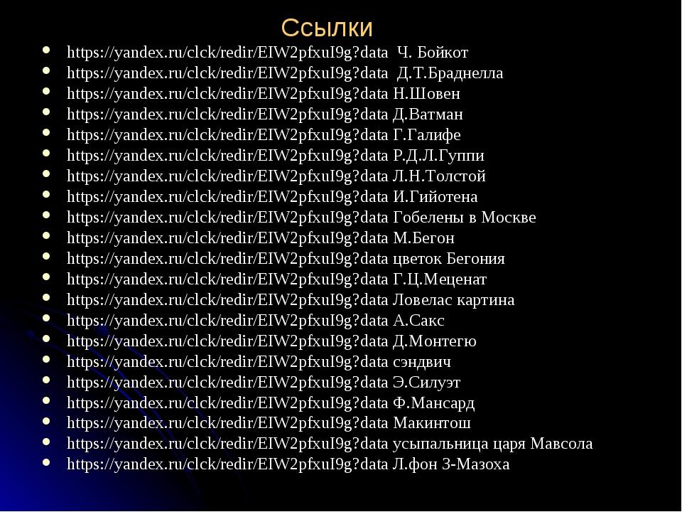 Ссылки https://yandex.ru/clck/redir/EIW2pfxuI9g?data Ч. Бойкот https://yandex...