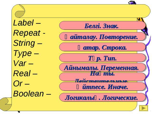 Label – Repeat - String – Type – Var – Real – Or – Boolean – Белгі. Знак. Қай...