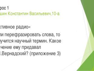 Вопрос 1 Аношин Константин Васильевич,10-а «Активное радио» Если перефразиров