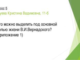 Вопрос 5 Бушуева Кристина Вадимовна, 11-б Что можно выделить под основной цел