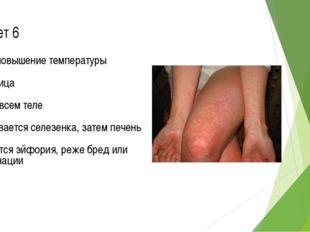 Ответ 6 -Резкое повышение температуры -Бессонница -Боли во всем теле -Увеличи