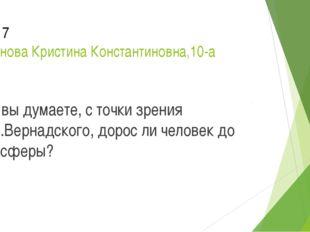 Вопрос 7 Емельянова Кристина Константиновна,10-а Как вы думаете, с точки зрен