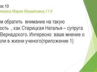 Вопрос 10 Кабулахина Мария Михайловна,11-б Хотим обратить внимание на такую л