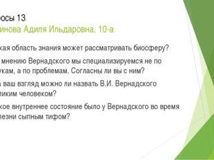 Вопросы 13 Хусяинова Адиля Ильдаровна, 10-а Какая область знания может рассма
