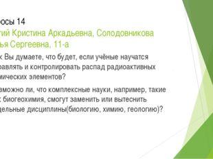 Вопросы 14 Сыргий Кристина Аркадьевна, Солодовникова Софья Сергеевна, 11-а Ка
