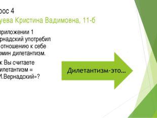 Вопрос 4 Бушуева Кристина Вадимовна, 11-б В приложении 1 Вернадский употребил