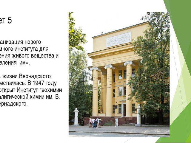 Ответ 5 «Организация нового огромного института для изучения живого вещества...
