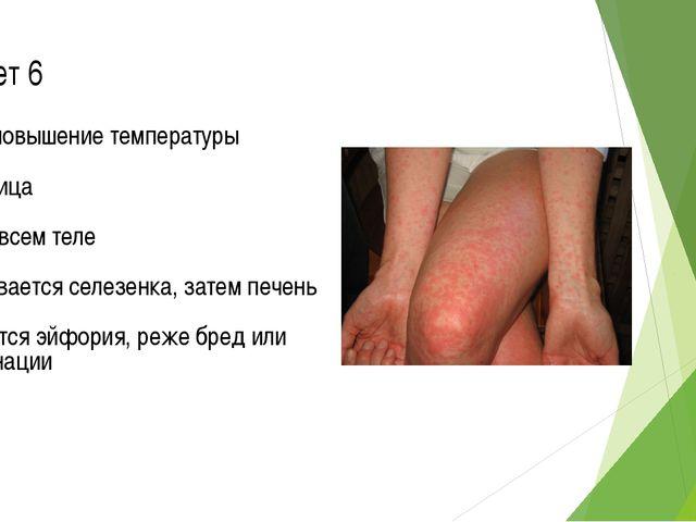 Ответ 6 -Резкое повышение температуры -Бессонница -Боли во всем теле -Увеличи...