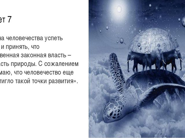 Ответ 7 «Задача человечества успеть понять и принять, что единственная законн...