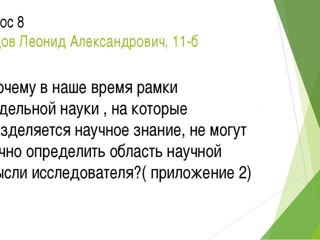 Вопрос 8 Ланцов Леонид Александрович, 11-б Почему в наше время рамки отдельно...